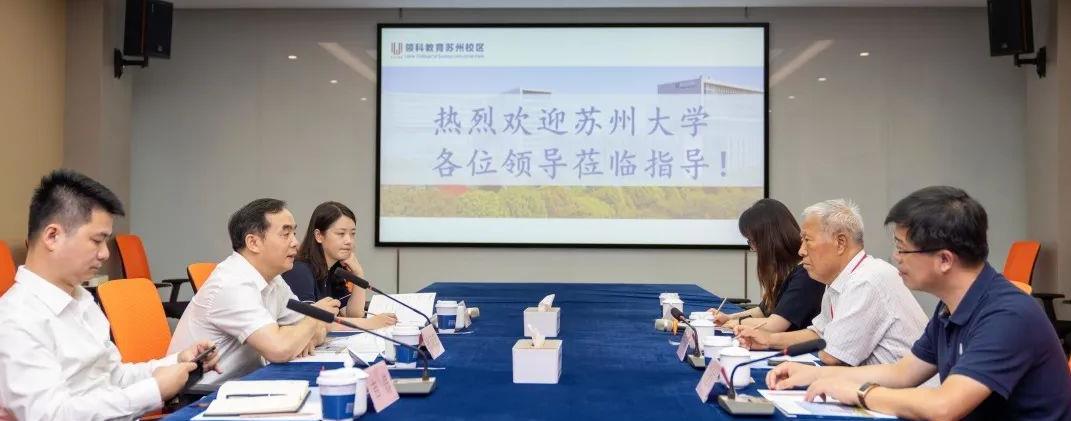 创新教育 高校赋能|苏州大学副校长张晓宏一行莅临我校调研指导